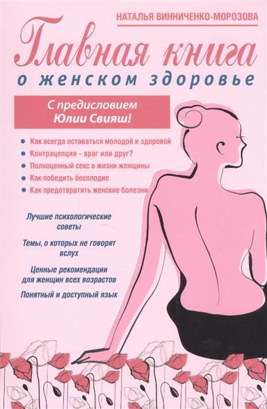 Винниченко-Морозова Н. Главная книга о женском здоровье о н калинина основы аэрокосмофотосъемки
