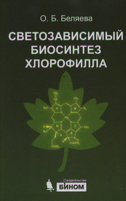 Беляева О.: Светозависимый биосинтез хлорофилла