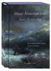 Иван Айвазовский Большая коллекция Т.1