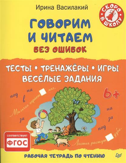 Василакий И. Говорим и читаем без ошибок. Тесты, тренажеры, игры, веселые задания. Рабочая тетрадь по чтению тренажеры