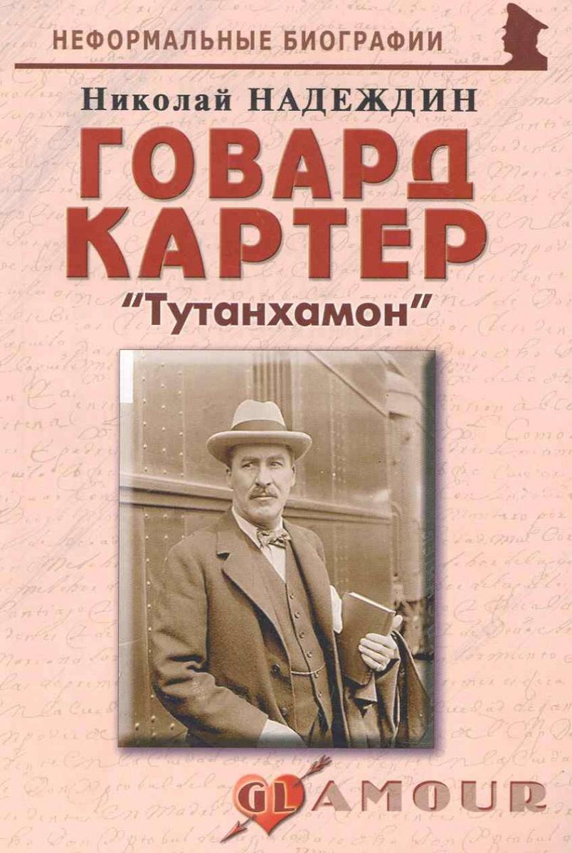 Говард Картер Тутанхамон