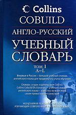 Англо-русский учебный словарь Collins COBUILD 2тт collins cobuild ielts dictionary