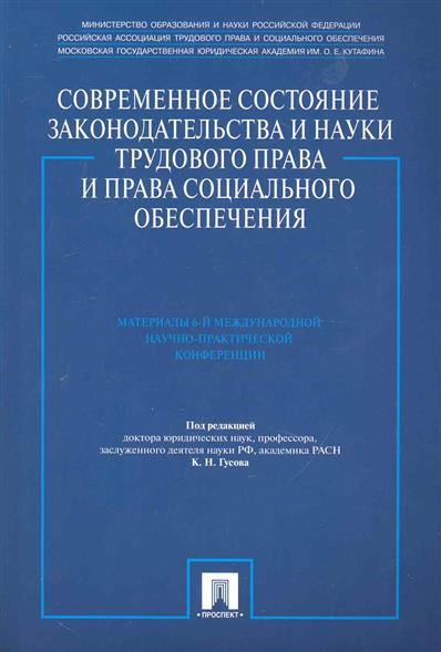 Гусов К. (ред.) Современное состояние законодательства и науки трудового права...