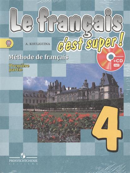 Французский язык. Учебник. 4 класс (+CD) (комплект из 2-х книг в упаковке)