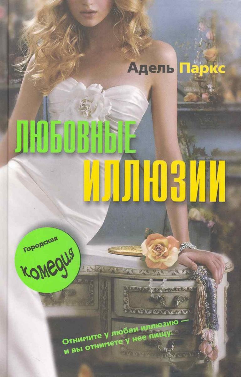 Фото Паркс А. Любовные иллюзии ISBN: 9785227022691