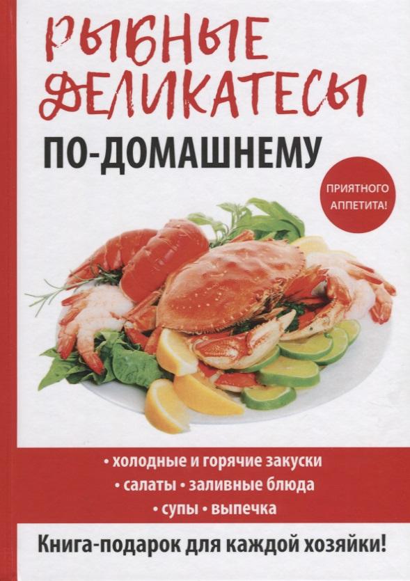 Кашин С. (сост.) Рыбные деликатесы по-домашнему отсутствует деликатесы по домашнему