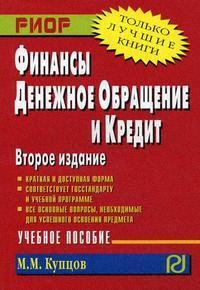 Купцов М. Финансы денежное обращение и кредит