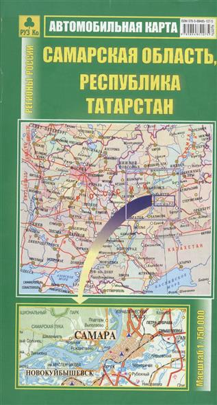 Автомобильная карта. Самарская область, Республика Татарстан (1:750 000)