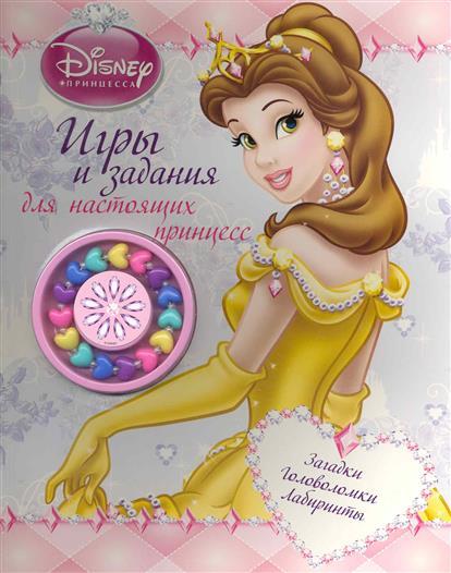 Игры и задания для настоящих принцесс