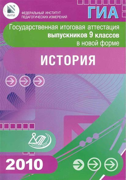 ГИА 9 кл История 2010