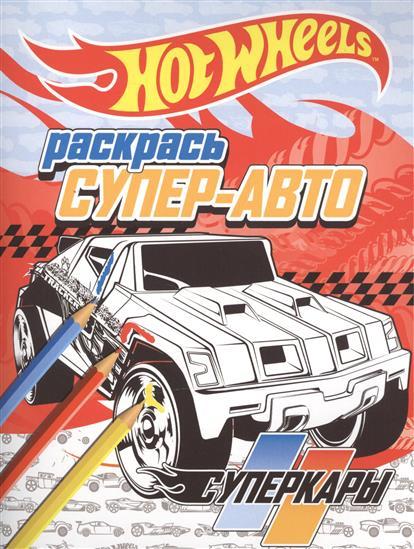 Волченко Ю. (ред.) Раскрась супер-авто. Суперкары