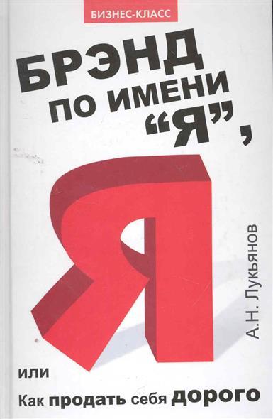 Лукьянов А. Брэнд по имени Я или Как продать себя дорого хочу продать картину васильева ф a