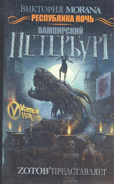 Республика ночь. Вампирский Петербург