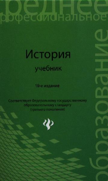 Самыгин П., Беликов К., Бережной С. и др. История. Учебник цены онлайн