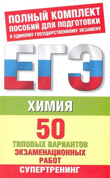 ЕГЭ Химия 50 типовых вариантов экз. работ