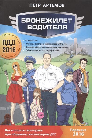 Артемов П. Бронежилет водителя. ПДД 2016