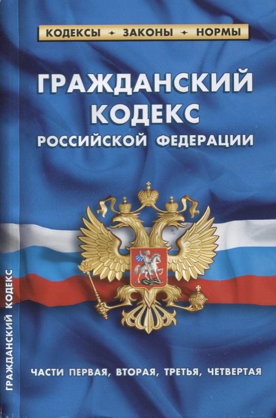 Гражданский кодекс РФ (части первая, вторая, третья, четвертая). По состоянию на 20 января 2018