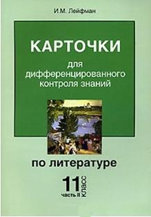 Карточки для диф. контр. знаний по лит-ре 11 кл ч.2