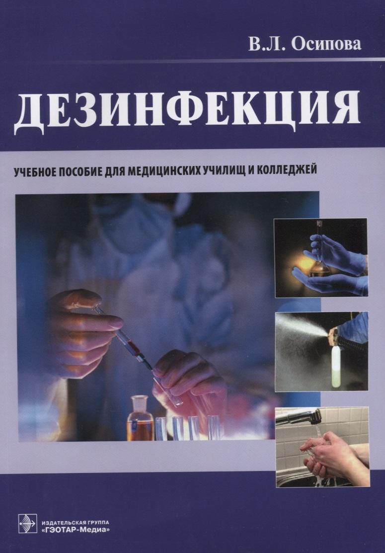 Осипова В. Дезинфекция. Учебное пособие для медицинских училищ и колледжей дезинфекция