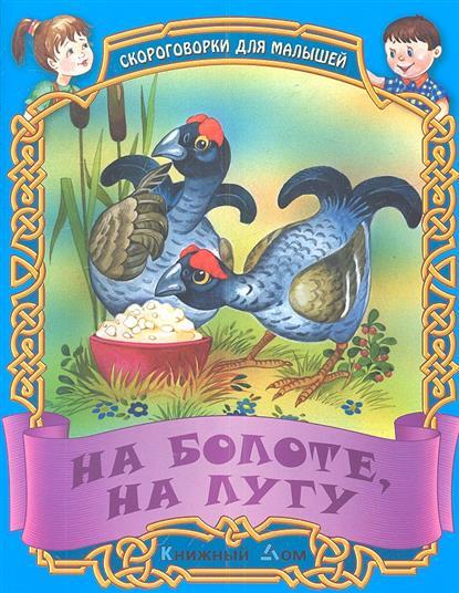 На болоте, на лугу. Русские народные скороговорки