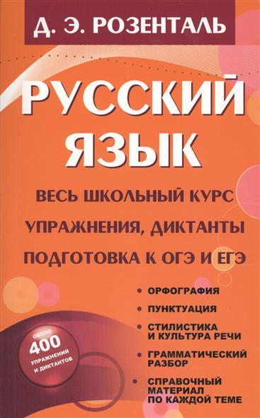 Русский язык. Весь школьный курс. Упражнения, диктанты, подготовка к ОГЭ и ЕГЭ