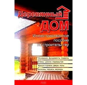 Деревянный дом Илл. пос. по строительству