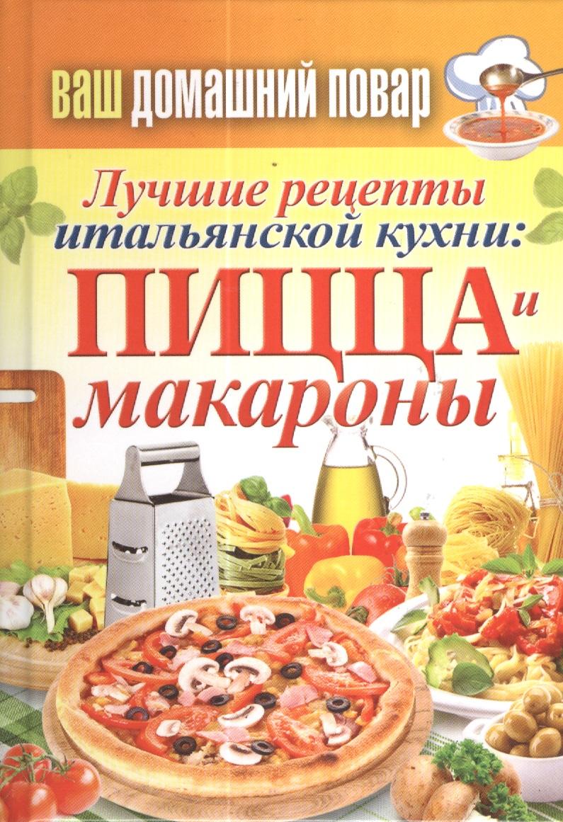 Кашин С. (сост.) Лучшие рецепты итальянской кухни: пицца и макароны ISBN: 9785386064945 кашин с сост чудо рецепты блюд из творога