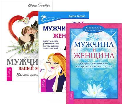 Кертис Дж. и др. Мужчина вашей мечты + Мужчина и Женщина + Мужчина vs Женщина (комплект из 3 книг)
