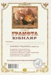 Грамота Юбиляр (АВ0000275) (Мастер)