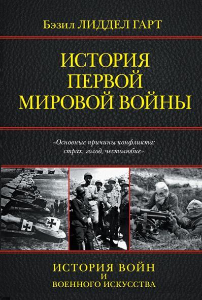 Лиддел Гарт Б. История Первой мировой войны