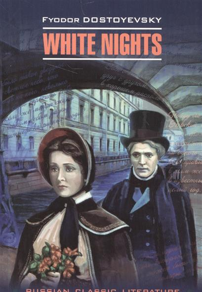Dostoyevsky F. White nights dostoyevsky f white nights isbn 978 0 241 25208 6