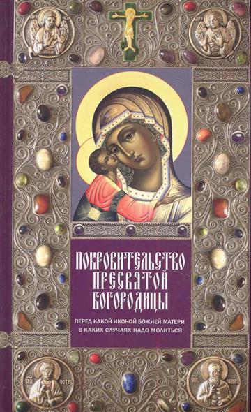 Олейникова Т. (сост) Покровительство Пресвятой Богородицы