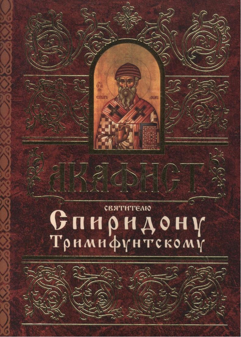 Акафист святителю Спиридону Тримифунтскому акафист святителю иоасафу белгородскому