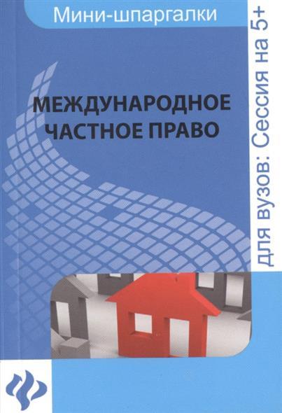 Камышанова А. Международное частное право для студентов вузов