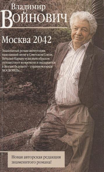 Войнович В. Москва 2042 войнович в замысел