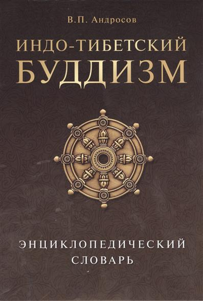 Андросов В. Индо-тибетский буддизм. Энциклопедический словарь