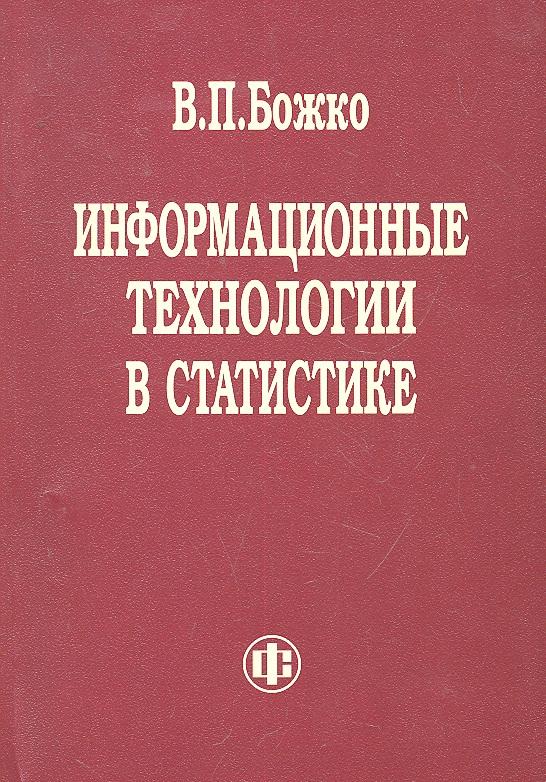 Божко В. Информационные технологии в статистике Учебник