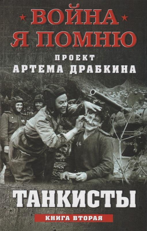 Драбкин А. (сост.) Танкисты. Книга вторая
