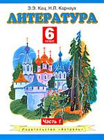 Литература Учебник 6 кл. т.1/2тт