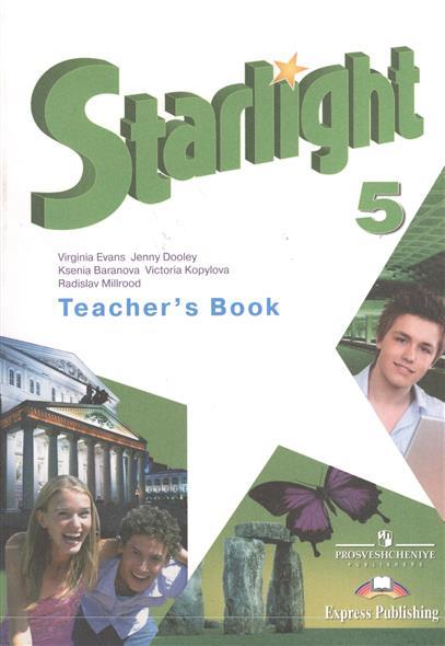 Starlight. Английский язык. Книга для учителя. 5 класс. Учебное пособие для общеобразовательных учреждений и школ с углубленным изучением английского языка