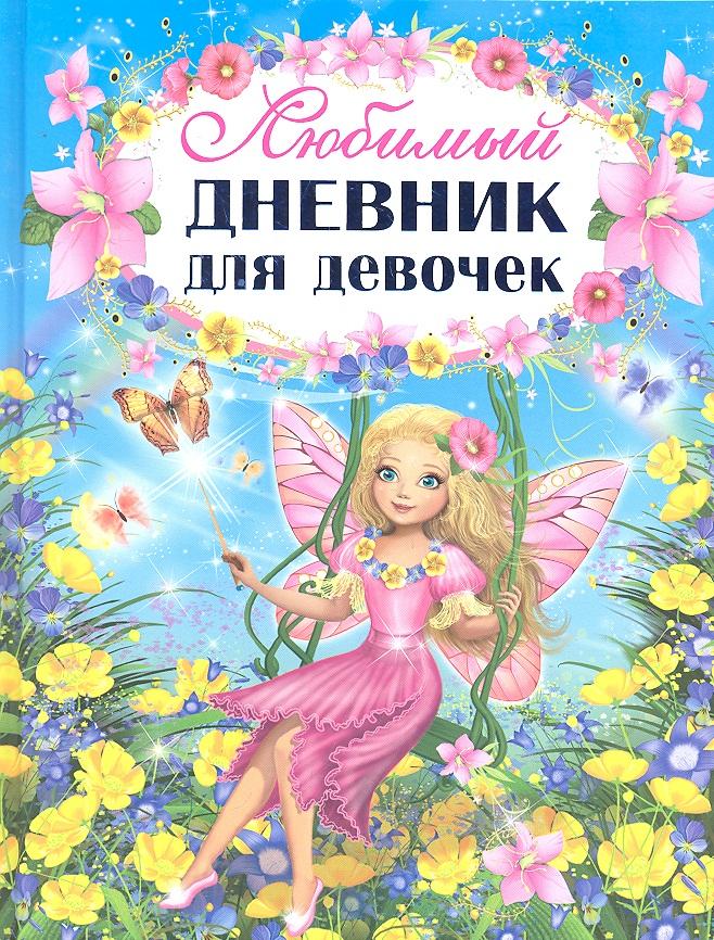Феданова Ю. Любимый дневник для девочек ISBN: 9785956715017 е ю мишняева дневник педагогических наблюдений
