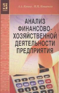 Анализ фин.-хоз. деятельности предприятия Канке