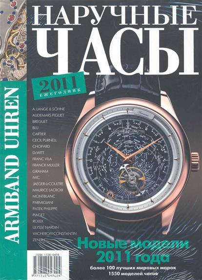 Журнал Наручные часы 2011