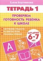 Бортникова Е. Проверяем готовность ребенка к школе Р/т 1