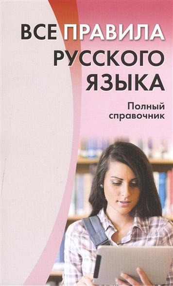 Золоторенко И.: Все правила русского языка. Полный справочник