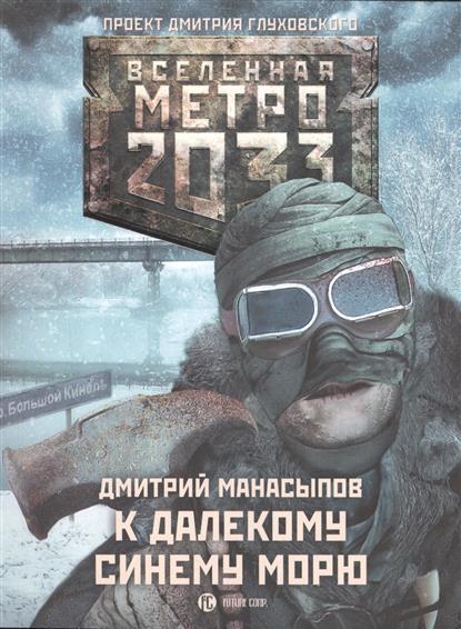 Манасыпов Д. Метро 2033: К далекому синему морю ермаков д метро 2033 слепцы