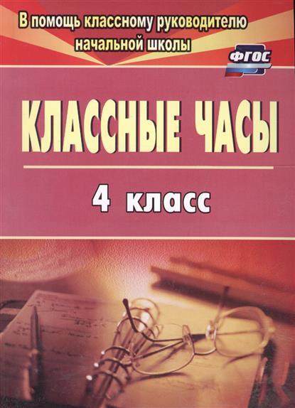 Попова Г. (сост.) Классные часы. 4 класс ФГОС