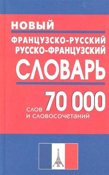 Новый французско-русский и русско-французский словарь. 70000 слов и словосочетаний