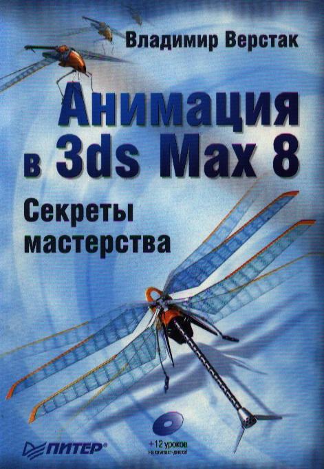 Верстак В. Анимация в 3ds Max 8 Секреты мастерства