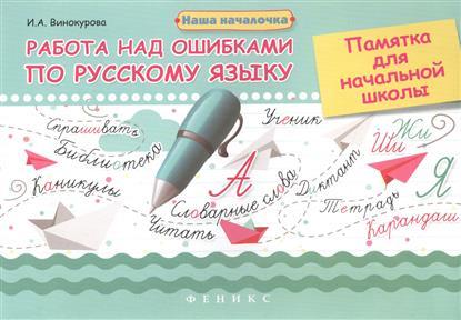Винокурова И.: Работа над ошибками по русскому языку. Памятка для начальной школы
